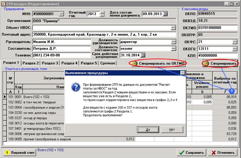 Инструкция по заполнению отчета 2 тп воздух :: buirivernprud