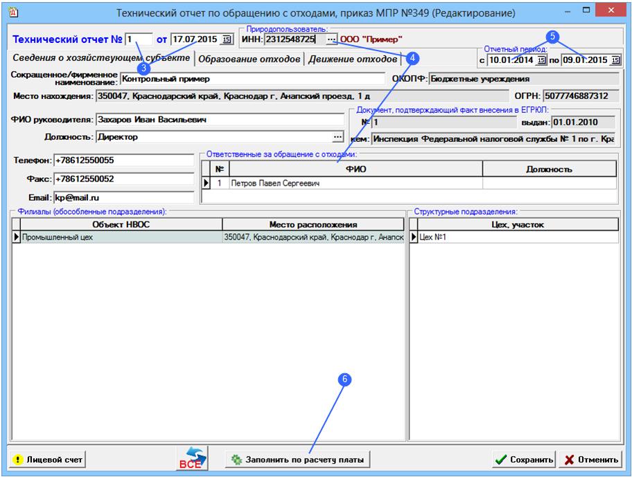 Как сделать технический отчет в модуле природопользователя