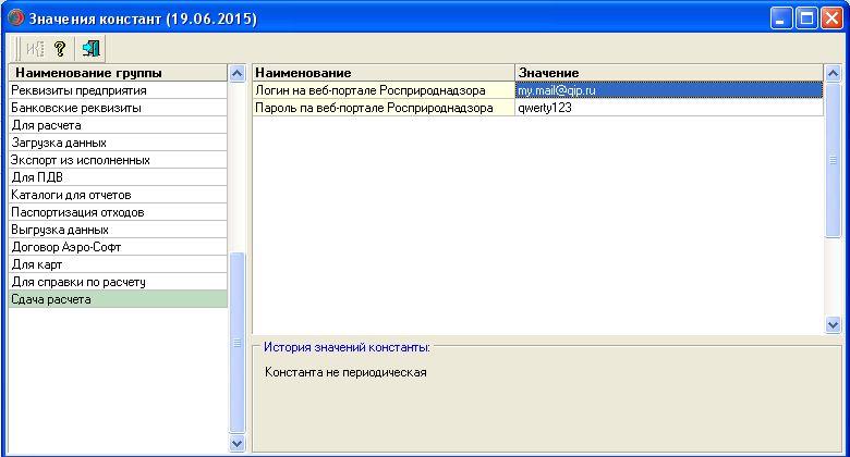 Логин и пароль на сайте РПН в
